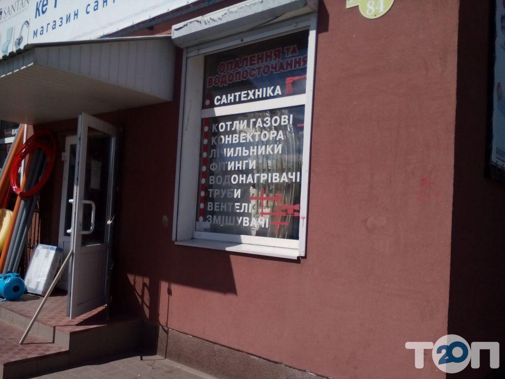 КеРосинка, магазин сантехніки - фото 1