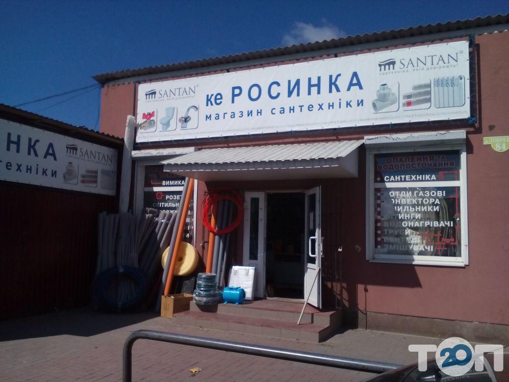КеРосинка, магазин сантехніки - фото 2