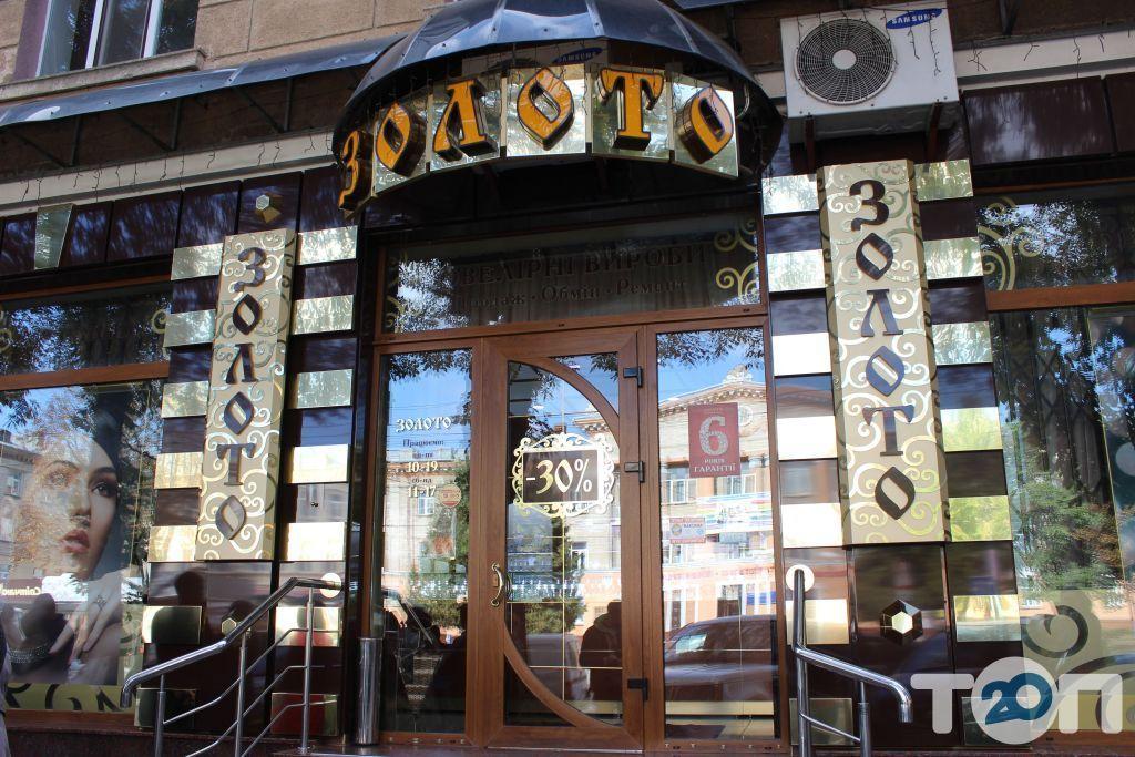 ЗОЛОТО, Мережа ювелірних  магазинів - фото 2