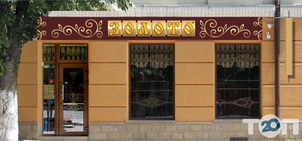 ЗОЛОТО, Мережа ювелірних  магазинів - фото 6