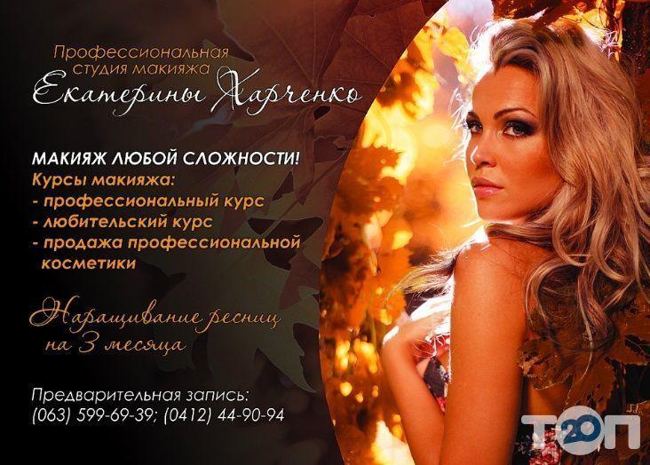 Школа – студія макіяжу Катерини Харченко - фото 1