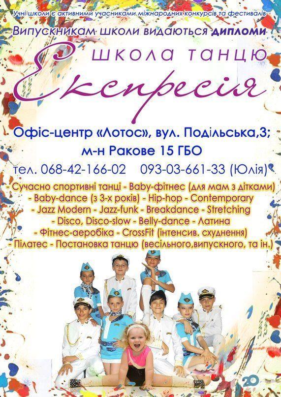 """Школа танцю """"Експресія"""" - фото 1"""