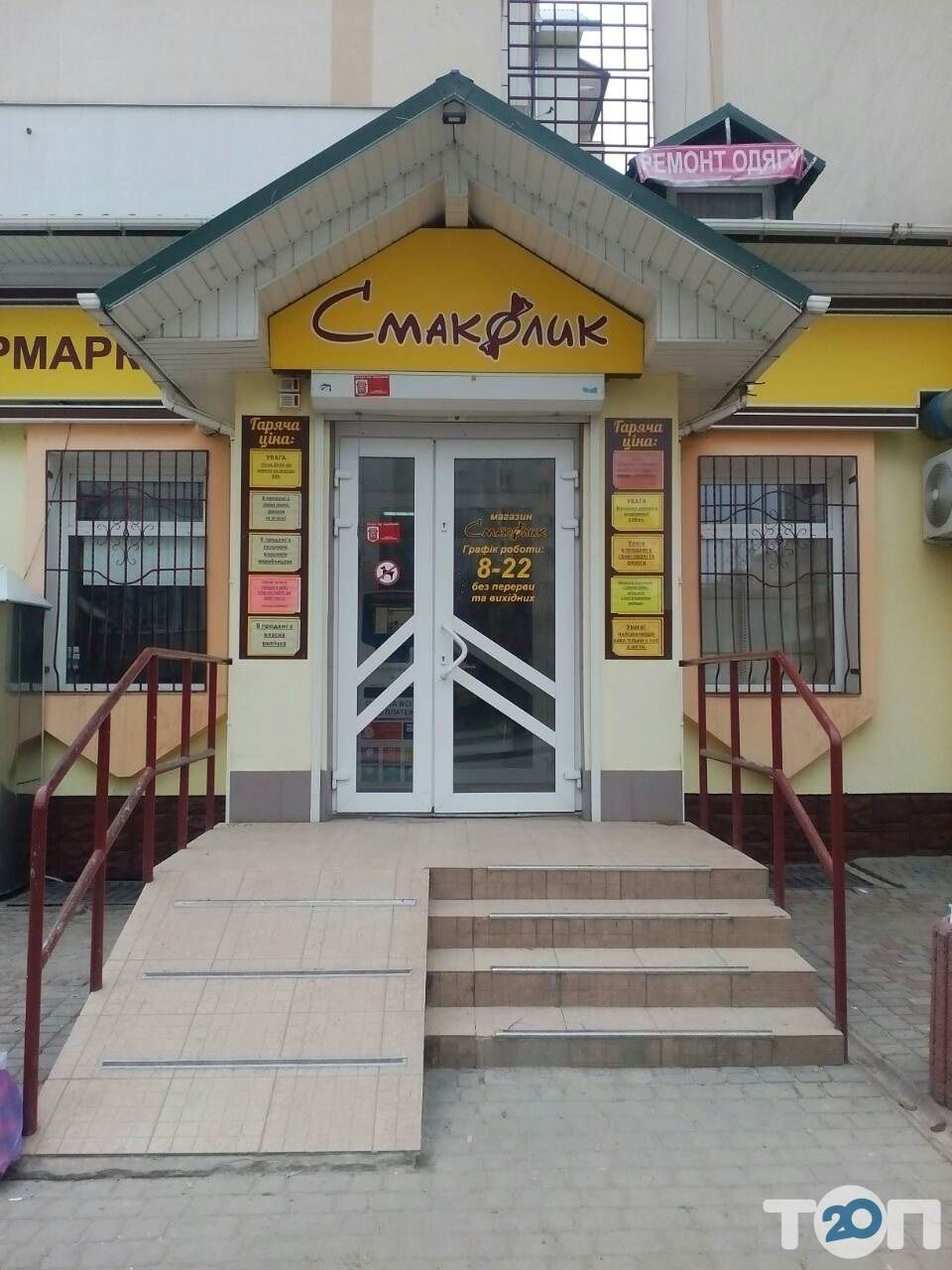 Логотип Смаколик, магазин м. Тернопіль