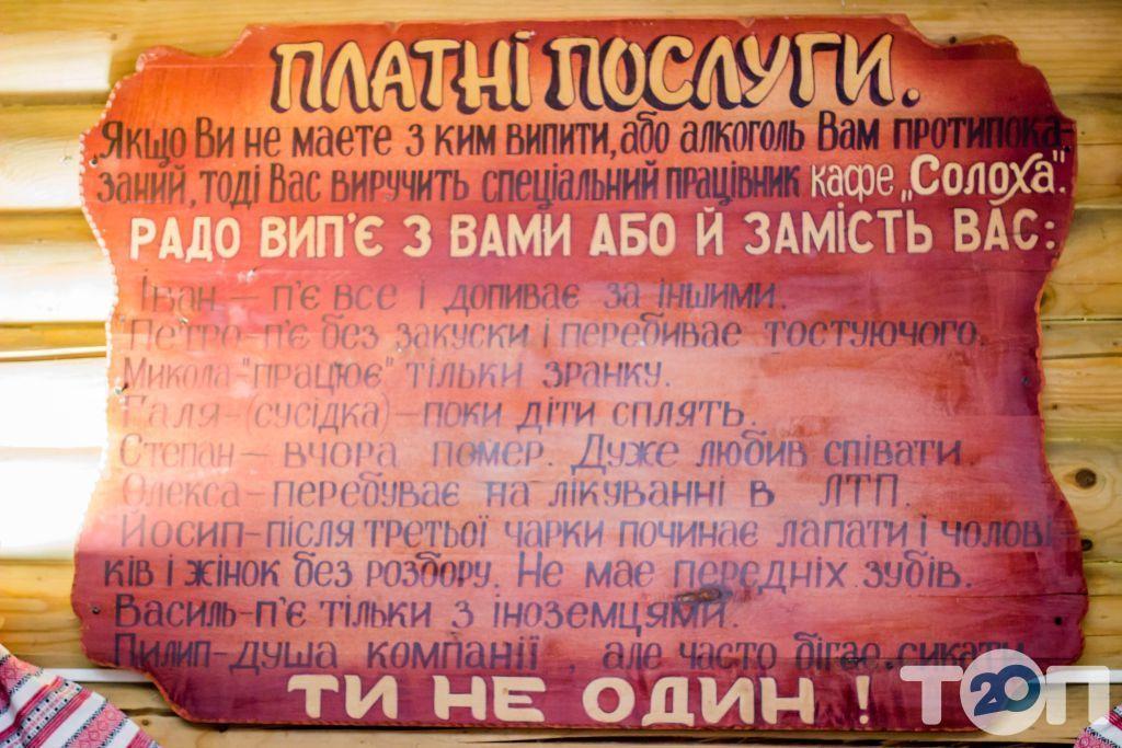 Солоха, ресторан української кухні - фото 56