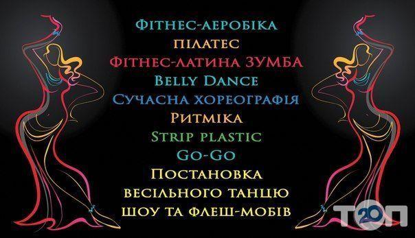 Любім, спортивно-танцювальний центр Лідії Романчук - фото 2