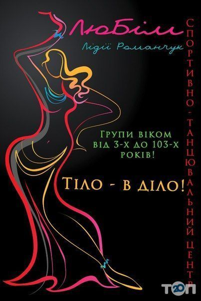 Любім, спортивно-танцювальний центр Лідії Романчук - фото 1