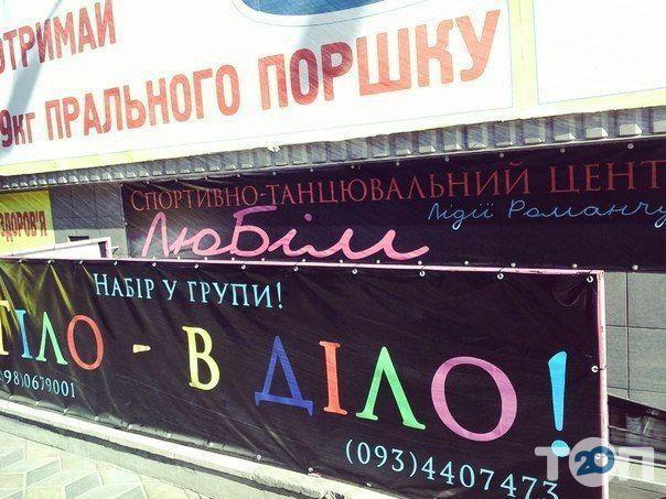 Любім, спортивно-танцювальний центр Лідії Романчук - фото 16