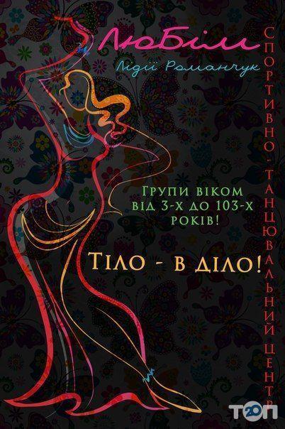 Любім, спортивно-танцювальний центр Лідії Романчук - фото 56