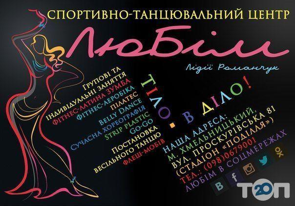 Любім, спортивно-танцювальний центр Лідії Романчук - фото 57
