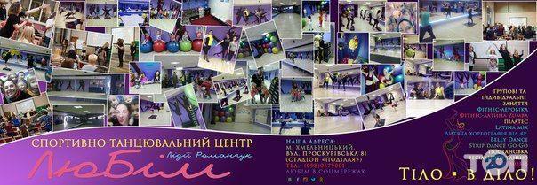 Любім, спортивно-танцювальний центр Лідії Романчук - фото 64