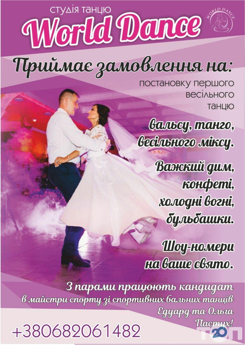 World Dance, Клуб спортивного бального танцю - фото 8