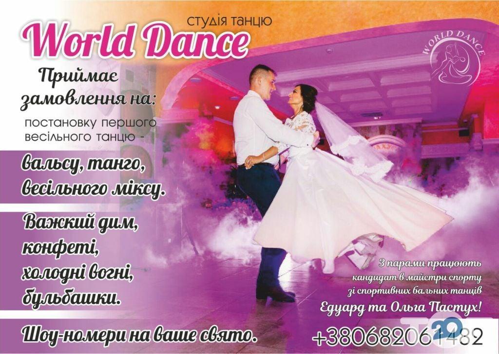 World Dance, Клуб спортивного бального танцю - фото 14