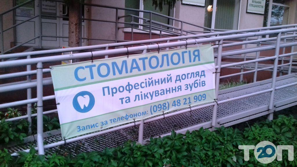Стоматологія, клініка - фото 1
