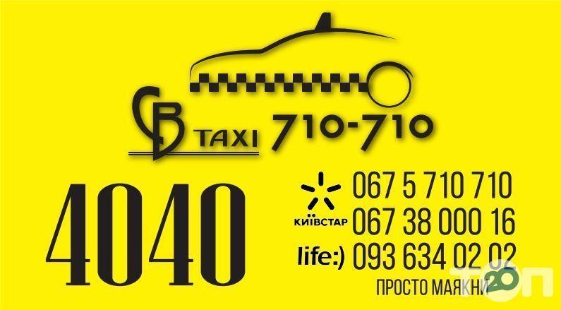СВ таксі 710-710 - фото 1