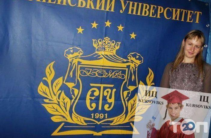 Тернопільська філія Європейського університету - фото 4