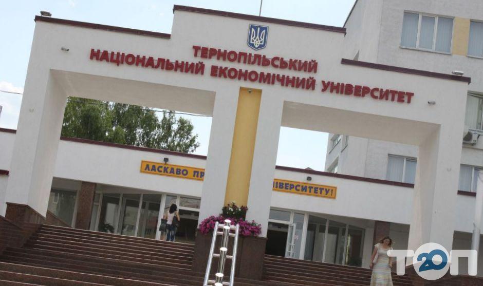 Тернопільський національний економічний університет - фото 3