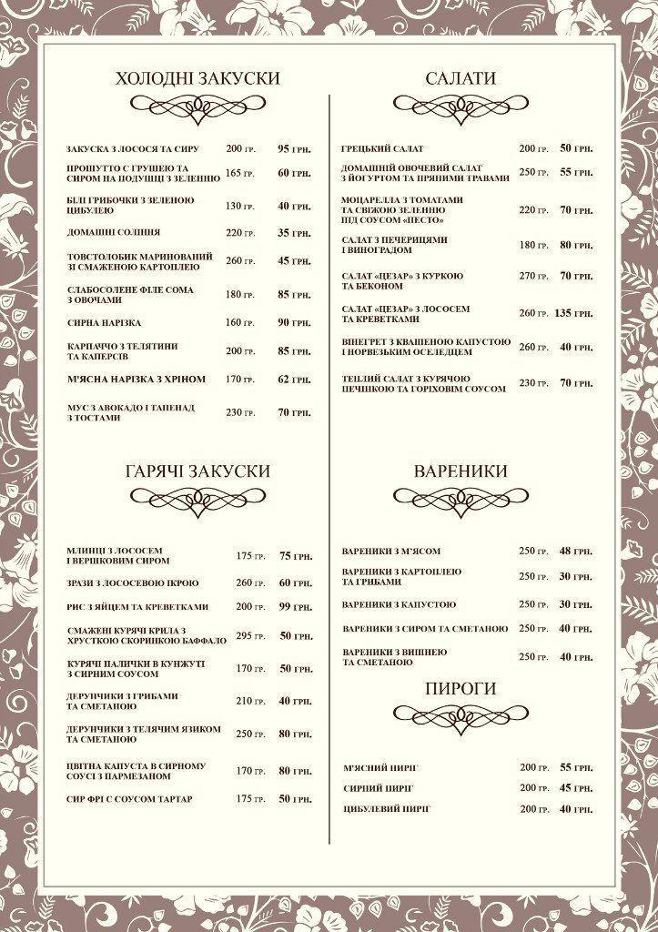 Меню The FARE, restaurant - сторінка 6