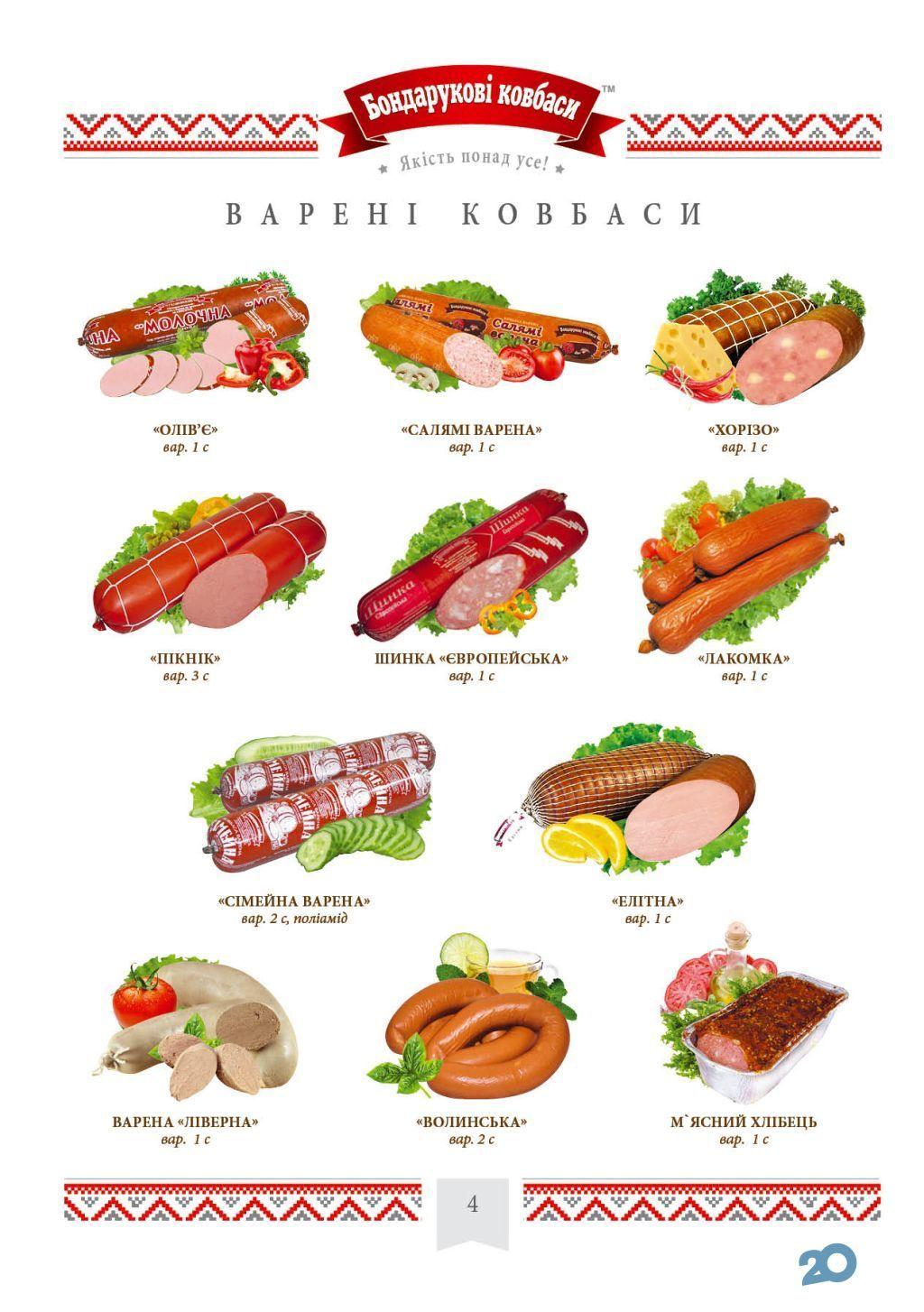 Бондарукові ковбаси, м'ясний магазин - фото 11