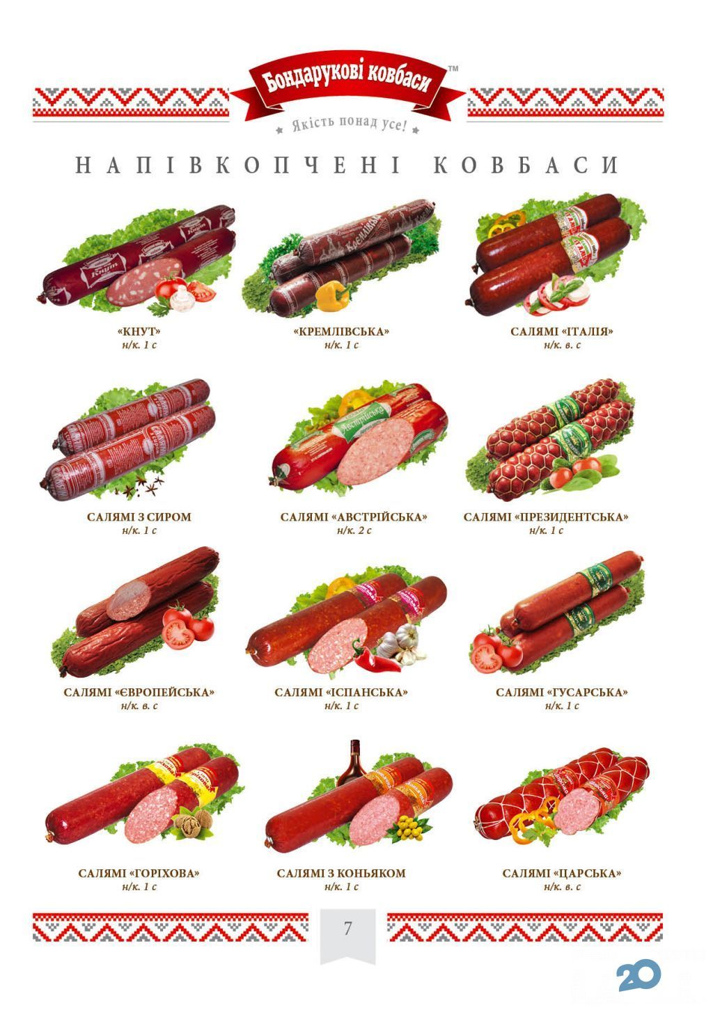 Бондарукові ковбаси, м'ясний магазин - фото 5
