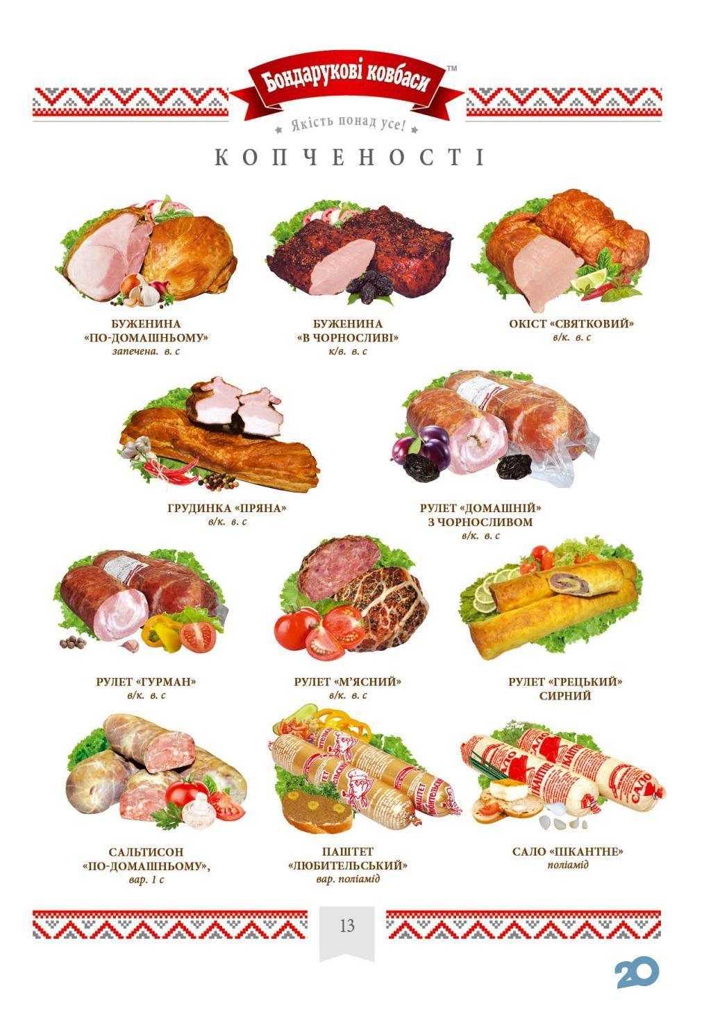 Бондарукові ковбаси, м'ясний магазин - фото 10