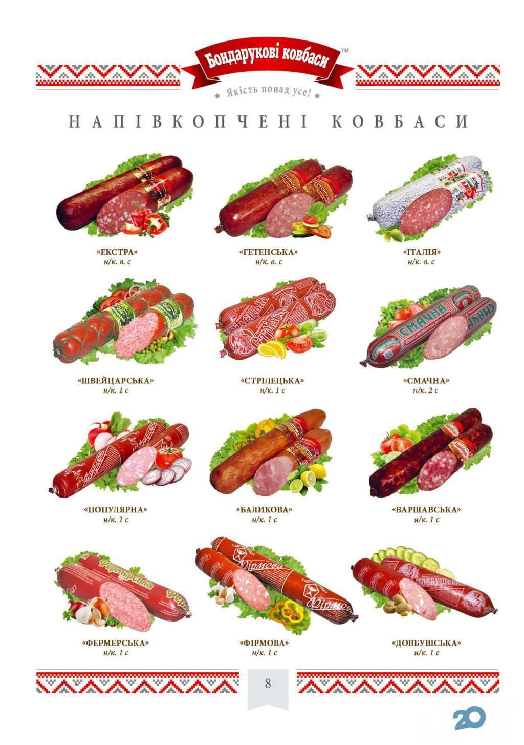 Бондарукові ковбаси, м'ясний магазин - фото 8
