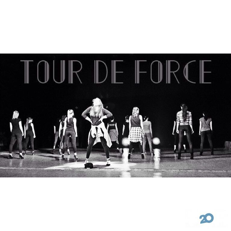 Tour de Force, танцювальна майстерня - фото 3
