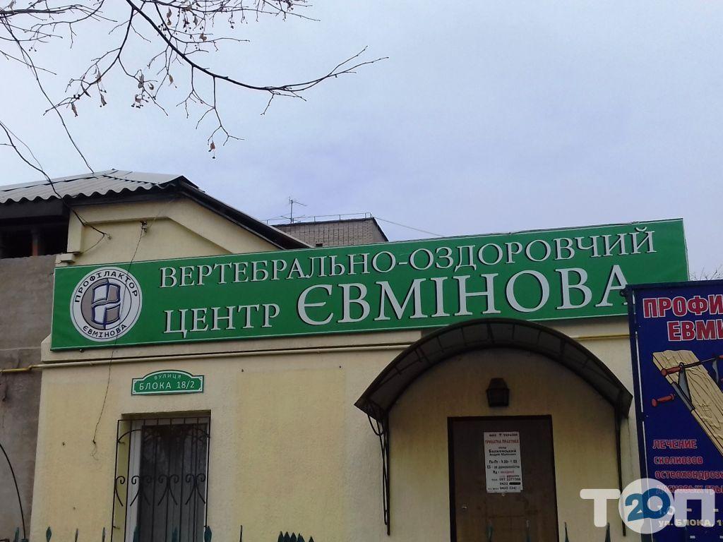 Центр Євмінова, вертебрологія і нетрадиційна медицина - фото 5