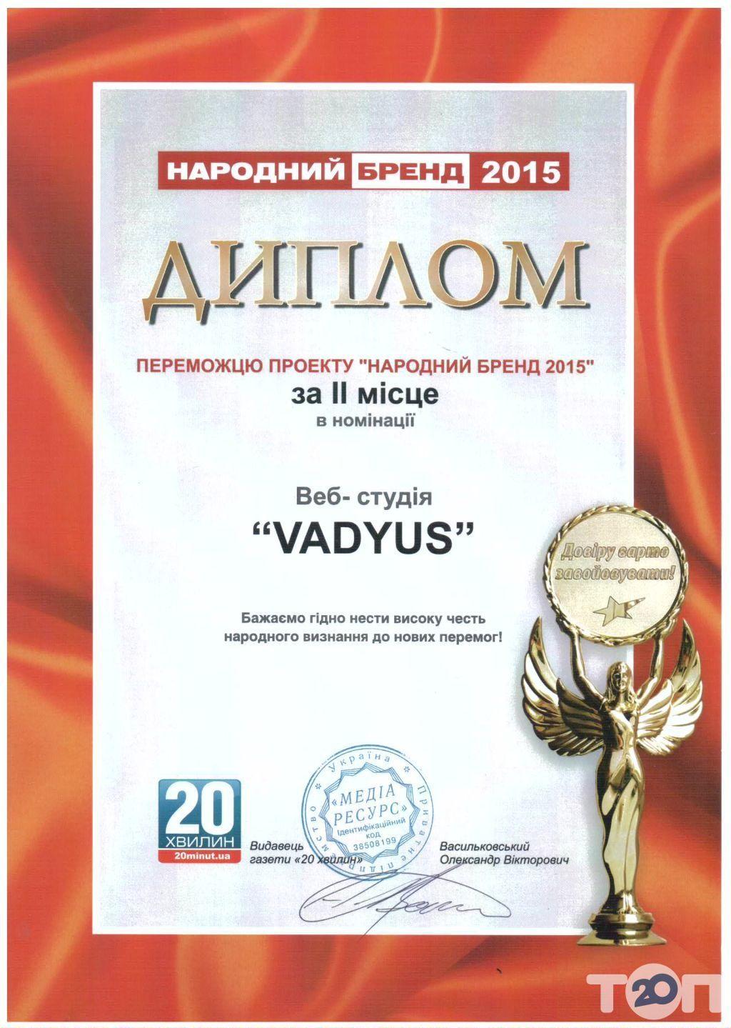 VADYUS, веб студія - фото 1