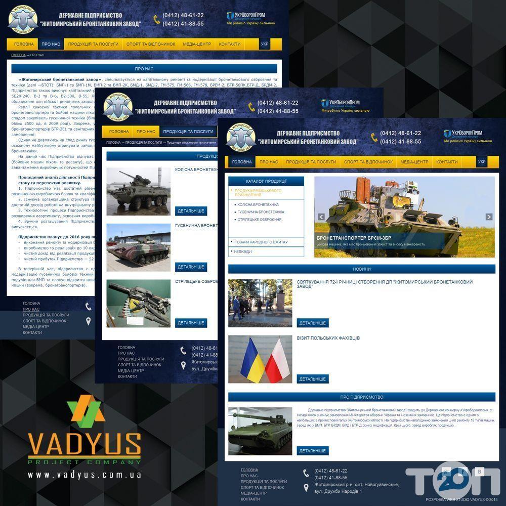 VADYUS, веб студія - фото 7