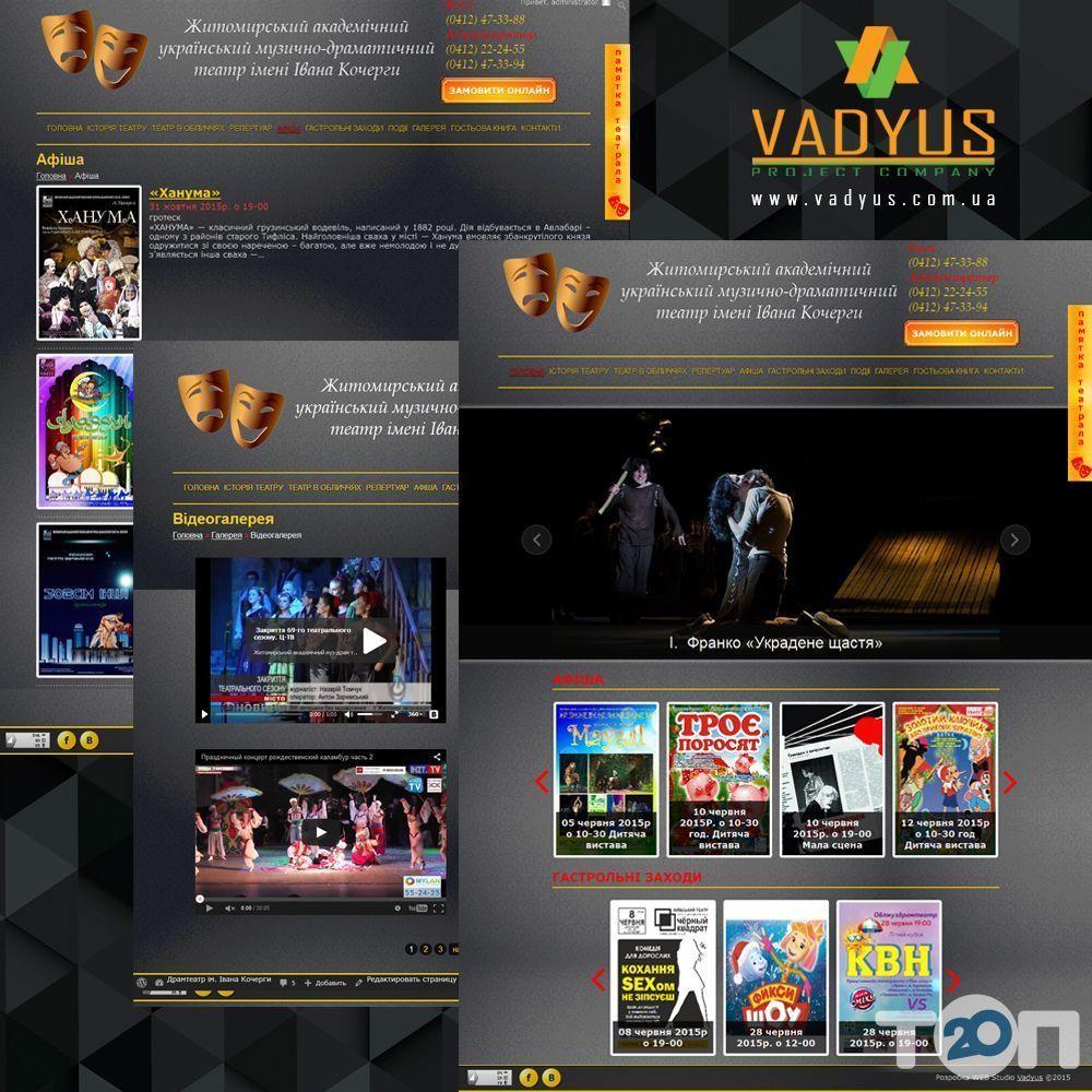 VADYUS, веб студія - фото 8