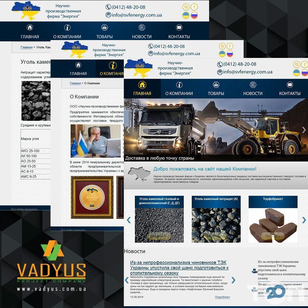 VADYUS, веб студія - фото 11