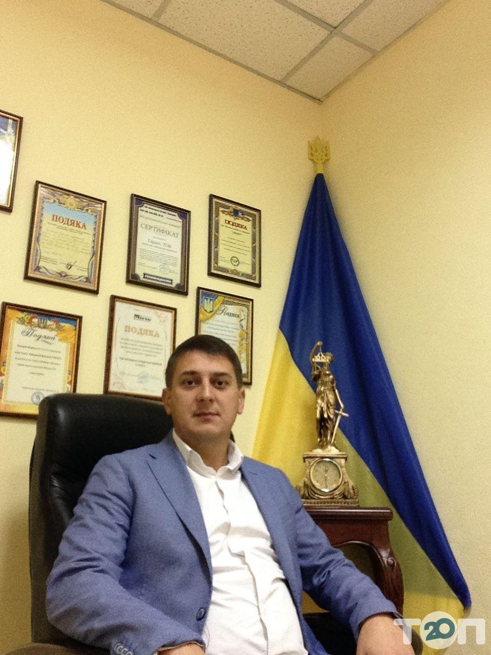 Гарант, провідна юридична компанія - фото 1