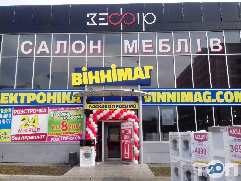 Віннімаг, магазин побутової техніки - фото 2