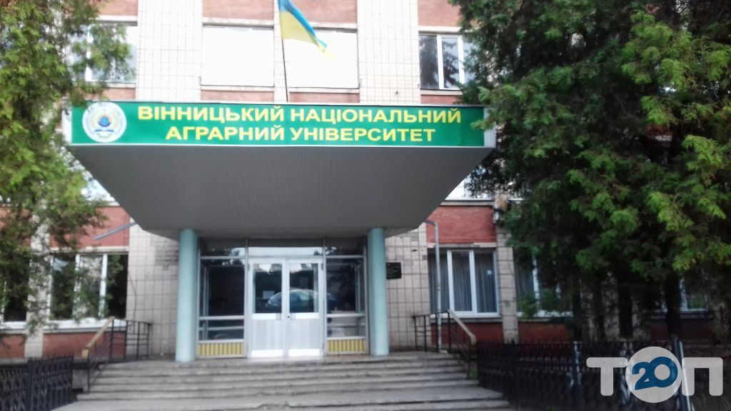 Вінницький Національний аграрний університет - фото 1