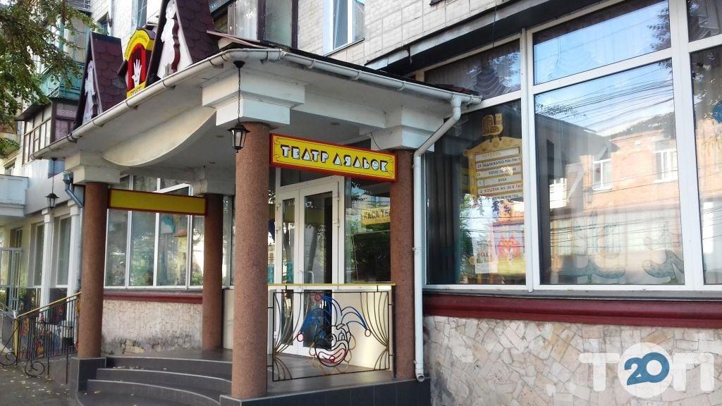 Золотий ключик, вінницький обласний театр ляльок - фото 1