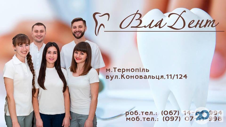 ВлаДент, стоматологія - фото 2