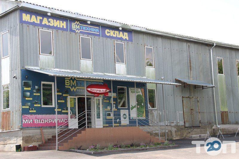 ВМ-Техніка, магазин побутової техніки - фото 2