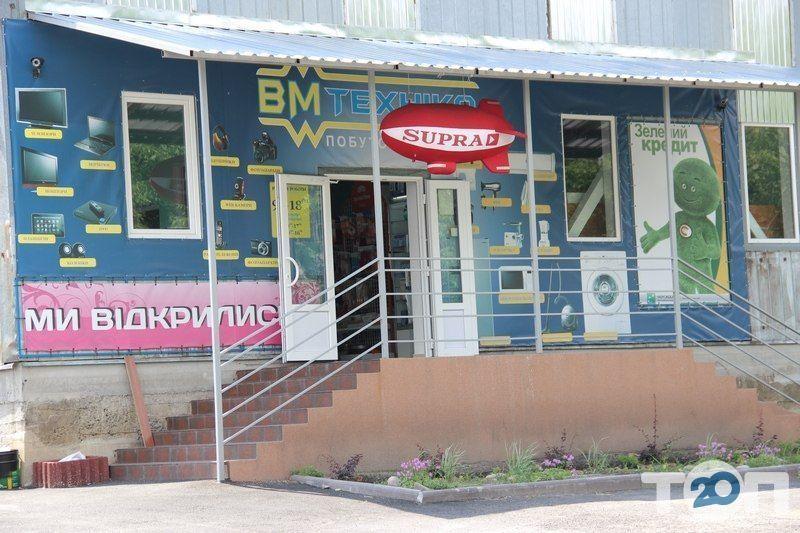 ВМ-Техніка, магазин побутової техніки - фото 3
