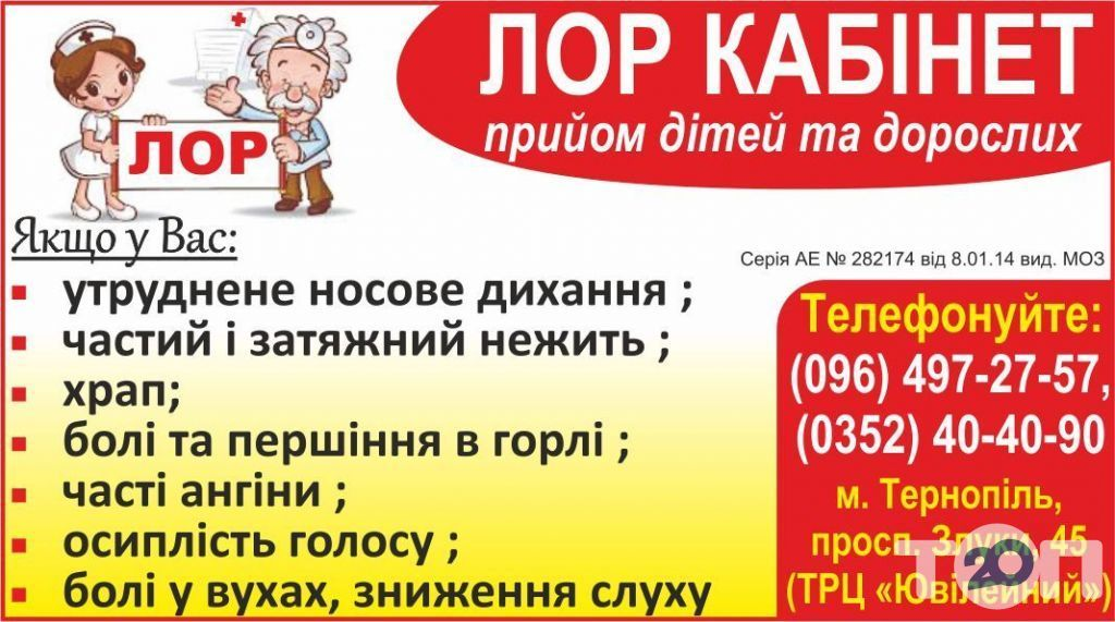 Лікар-отоларинголог, Хоружий Ігор Володимирович - фото 2