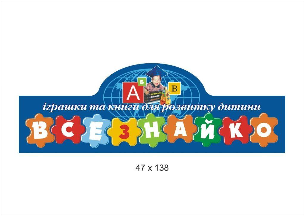 ВСЕЗНАЙКО 724b7534faf08