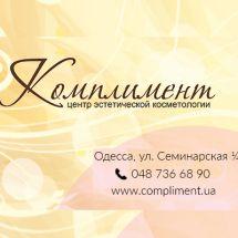 Комплімент, центр естетичної косметології  - фото 1