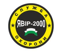 Явір-2000 Житомир, служба охорони - фото 1