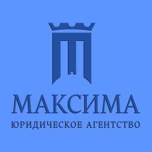 Максима, юридичне агентство - фото 1