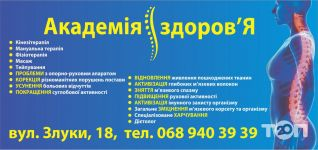 Академія здоров'я, медичний центр - фото 1