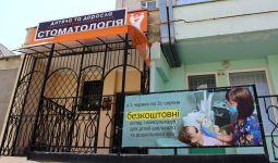 Стоматологія Жовтюк Оксани - фото 1