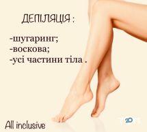 All inclusive, студія краси - фото 1