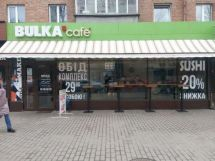 BULKA 'саfe - фото 1