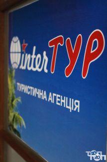 Інтер Тур, туристична агенція - фото 1