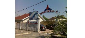 Тепломаш-К, сервісний центр - фото 1