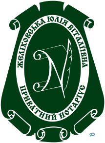 Приватний нотаріус Желіховська Юлія Віталіївна - фото 1